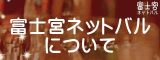 富士宮ネットバルについて