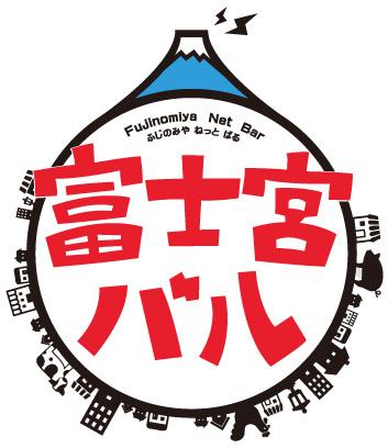 富士宮バル